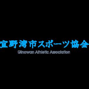 宜野湾市スポーツ協会